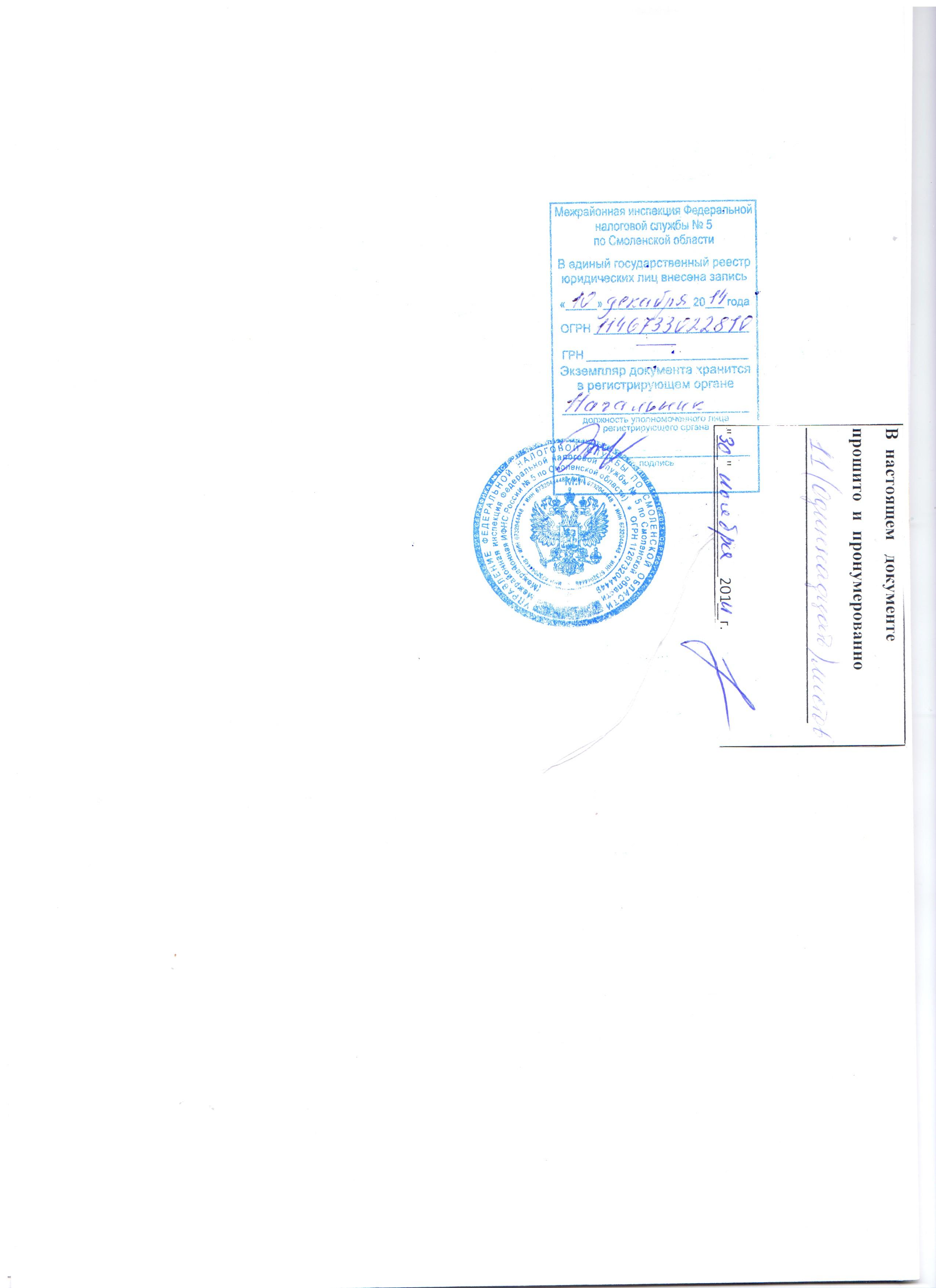 Как сшивать документы для налоговой по требованию: заверка бумаг 22